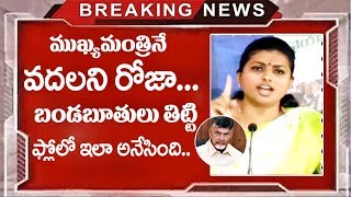 MLA Roja Slams Chandra babu Naidu on Jagan BJP alliance | MLA Roja | TTM