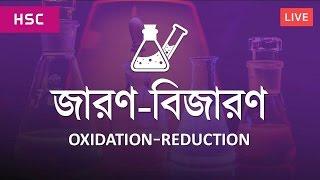 Chemistry - Oxidation Reduction (জারণ বিজারণ) [HSC | Admission]