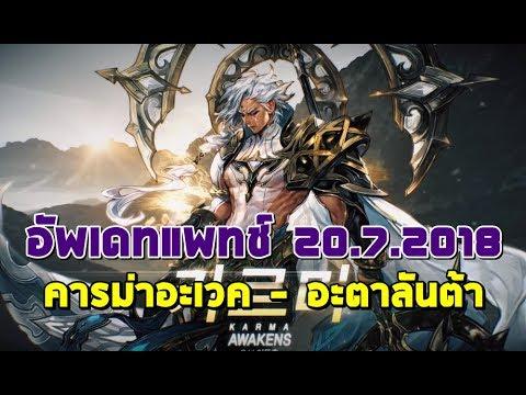 [Seven Knights][KR] คารม่าอะเวค - น้องถั่วก็มาด้วย อัพเดทแพทช์ 20.7.2018