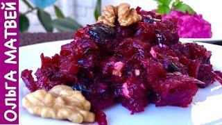 Салат из Свеклы - Просто, но Вкусно!!! | Beet Salad Recipe