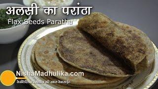 Flax-seed Paratha Recipe - Alsi Paratha Recipe