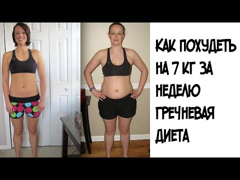 Как похудеть на 7 кг за неделю //Гречневая диета польза или вред
