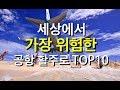 세상에서 가장 위험한 공항 BEST 10