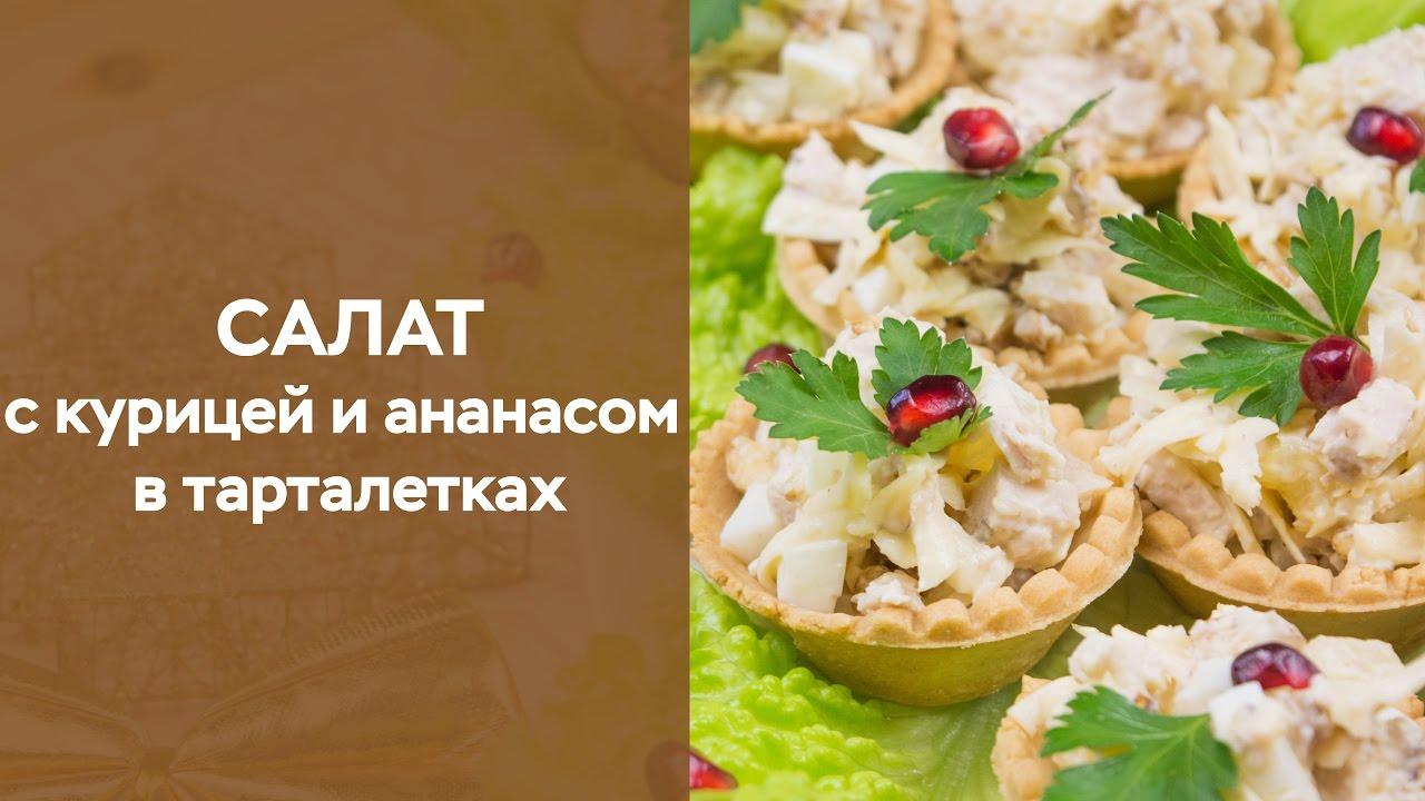 Салат с ананасами и курицей в тарталетках рецепт