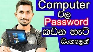 Computer password crack | Windows password crack | WinPE tool | මුරපද කඩන හැටි සිංහලෙන්
