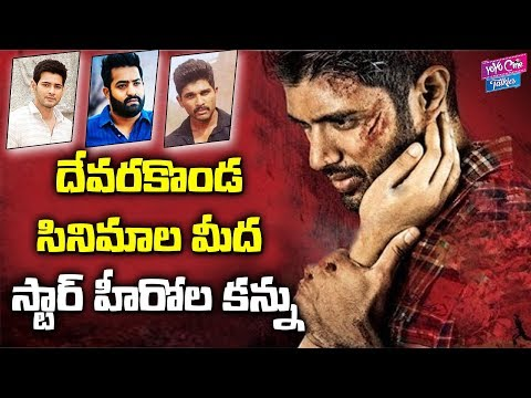 Tollywood Top Heroes On Vijay Devarakonda Movies | Latest News | YOYO Cine Talkies