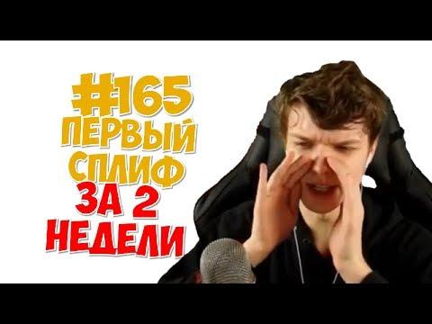 #165. ПЕРВЫЙ СПЛИФ ЗА ДВЕ НЕДЕЛИ ОТ ЛОЛОЛОШКИ!