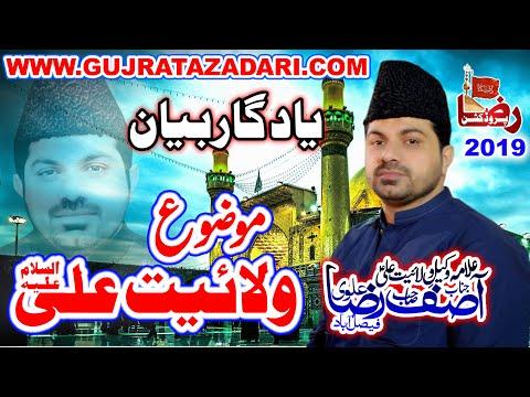 Allama Asif Raza Alvi | 19 Safar 2019 | Chakori Sher Ghazi Gujrat || Raza Production