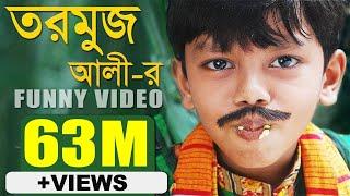 তরমুজ আলীর কমেডি দৃশ্য    Tarmuj Ali's All Comedy Schene   Junior Sujon Sokhi