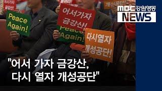 """투R)""""어서 가자 금강산, 다시 열자 개성공단"""""""