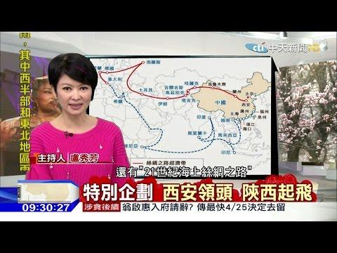 台灣-開放新中國-20160424 絲綢之路經濟帶起點 古城西安重生!