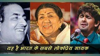 भारत के 10 सबसे लोकप्रिय गायक | Top 10 Singers of India :