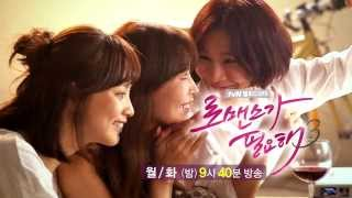 Trailer I Need Romance 3 3