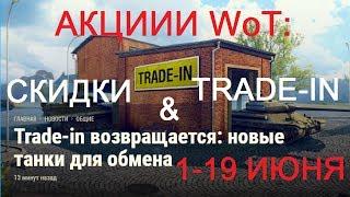 Акции WoT: Trade-IN и Скидки 1-19 июня 2017