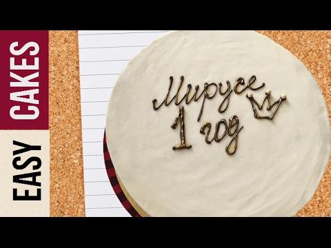 Как сделать надпись на торте шоколадом. Надпись на торте шоколадными прописными буквами