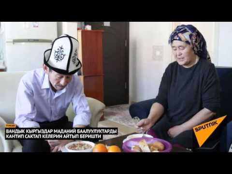 Вандык кыргыздар: жергиликтүү түрк эли менен куда-сөөк болуп калдык