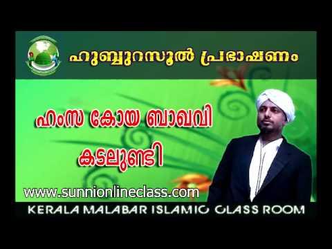 Hubburasool Speech: Hamsa koya baqavi kadalundi (KMIC)