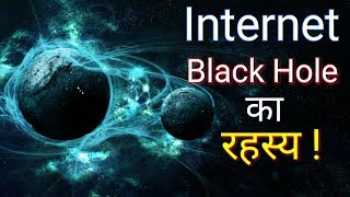 We Are not Safe ? INTERNET Black Hole Mystery 😱
