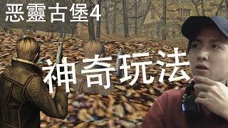 Resident Evil 4 【#恶靈古堡4 】特别玩法' 你不知道的秘密玩法!!by #Maxchan