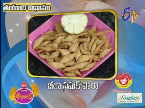 Jeera Namak Para -   జిరా నమ...