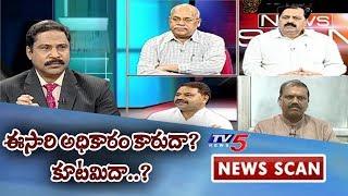 తెలంగాణలో కమలం వికసిస్తుందా? | Debate on 2018 Telangana Election Heat | News Scan With Vijay | TV5