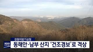 동해안·남부 산지 '건조경보'로 격상