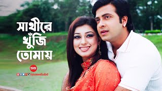 Sathi Re Khuji Tumai | O Sathi Re | HD Video Song | Shakib Khan & Apu | Sis Media