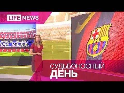 Сегодня болельщики Барселоны выберут нового президента клуба