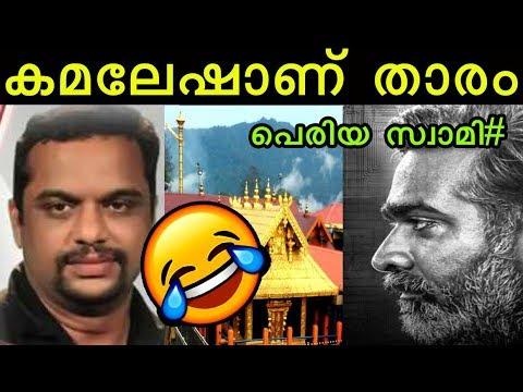 കമലേഷണ്ണന് മാസ്സ്! |Asianet Reporter KG Kamalesh Sabarimala Sannidhanam Latest Malayalam Troll news thumbnail