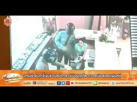 เรื่องเล่าเช้านี้ 2คนร้ายบุกจี้เงินร้านสปากลางเมืองภูเก็ต กวาดเงิน4แสนเผ่นหนี (6เม.ย.58)