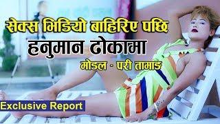 Exclusive Report- सेक्स भिडियो सार्वजनिक भएपछी -Pari Tamang   Pari Tamang Reported to police 10.55 MB