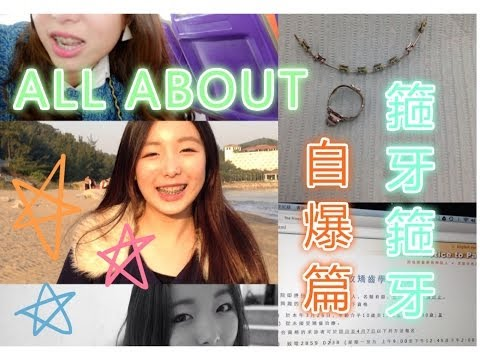 Miss Cool 箍牙妹 - ChitChat: ALL ABOUT箍牙 自爆篇♡ My Braces Diary