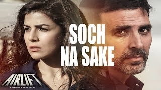 Soch Na Sake Full Song with Lyrics [Instrumental Piano Cover] AIRLIFT