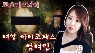 [토미] 여성 싸이코패스 한국 보험 살인마 엄여인l토요미스테리 ㅣ디바제시카(Deeva Jessica)