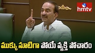 Etela Rajender Speech About Pocharam | Telangana Assembly Winter Session 2019 | hmtv