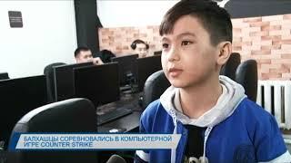Балхашцы провели виртуальные соревнования по игре Counter-Strike