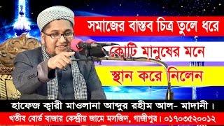 মিষ্টি সুরে বাস্তবতার ওয়াজ Bangla Waz Mahfil Mawlana Abdur Rahim Al Madani New Mahfil
