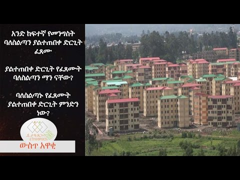 EthiopikaLink March 13/2017