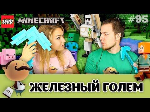 LEGO Minecraft 21123 Железный Голем (The Iron Golem) - обзор и мультик
