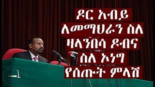 Ethiopia : ዶር አብይ ለመማህራን ስለ ዛላንበሳ ዶብና ስለ ኦነግ የሰጡት ምላሽ
