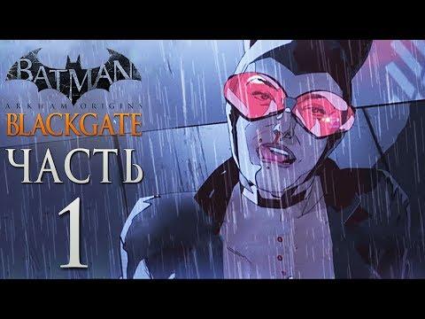 Batman: Arkham Origins Blackgate Прохождение - Часть 1 - ЖЕНЩИНА-КОШКА