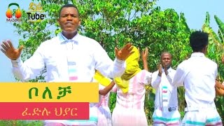Ethiopia: Fedlu Hiyar - Bolecha (ቦለቻ) - NEW! Ethiopian Music Video 2017