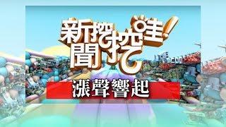 download lagu 新聞挖挖哇:漲聲響起20170105 gratis