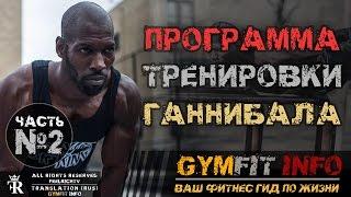 ГАННИБАЛ КИНГ. ТРЕНИРОВКА от КОРОЛЯ воркаута. Калистеника для НАЧИНАЮЩИХ ЧАСТЬ 2 | RUS, #GymFit INFO