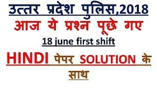 UP POLICE 2018 आज के पूछे गए प्रश्न 18 JUNE FIRST SHIFT 2018 hindi SOLUTION