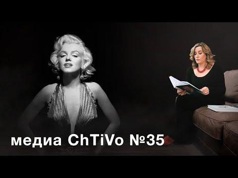 Медиа ChTiVo 35. Мировое кино. История искусства экрана. The Hollywood Reporter. Мэрилин Монро.