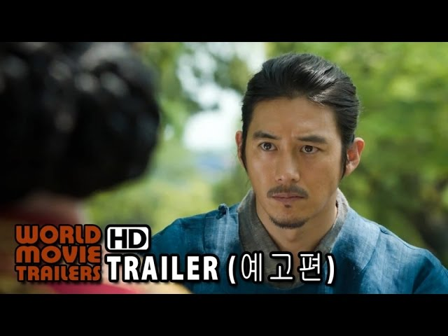 상의원 확장판 예고편 The Tailors Extended Trailer (2014) HD