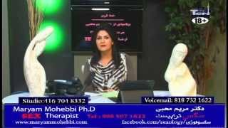 Maryam Mohebbi ارضای جنسی زن