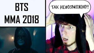 КАК Я МОГ ЭТО ПРОПУСТИТЬ!? | BTS MMA 2018 Реакция на Melon Music Awards 2018 BTS WHO ARE YOU
