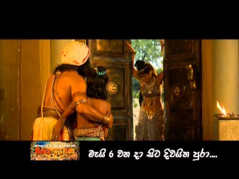 Vijaya Kuweni Movie Trailer 18 (sinhala) video